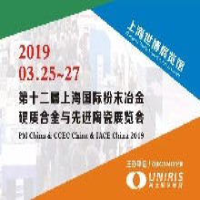 PMchina2019年第十二届上海国际粉末冶金展览会暨会议