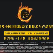 全球三大陶瓷行业展会-2019年广州陶瓷工业展