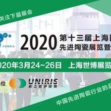 2020年第十三届上海国际先进陶瓷展览会