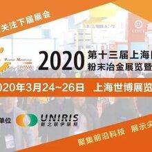 2020年第十三届上海国际粉末冶金展览会暨会议
