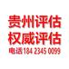 重庆铜梁中草树木评估股权资产评估水泥厂评估