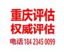 重庆厂房拆迁评估、房屋评估