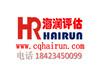 专利评估、无形资产评估
