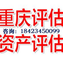 重庆房屋拆迁评估重庆棚户区改造评估餐馆门面评估图片