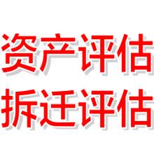 重庆房屋拆迁评估政策工厂资产评估