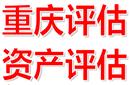 重庆大学城机器设备评估图片