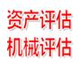 重庆房屋拆迁评估厂房拆迁评估厂房损失评估