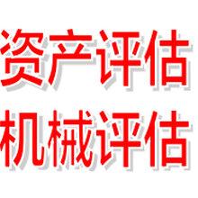 重庆房屋拆迁评估厂房拆迁评估厂房损失评估图片