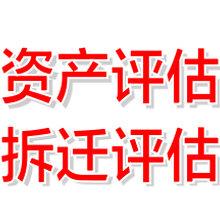 重庆房屋拆迁评估