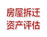 貴州房屋拆遷評估度假村轉讓拆遷評估