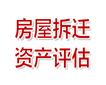 贵州房屋拆迁评估度假村转让拆迁评估图片