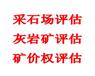 云南储煤场评估采石场评估矿场评估改扩建项目评估报告