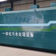 久丰环境环保设备生产厂家直供JF系列地埋式一体化污水处理设备图片
