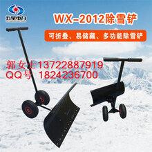 有效清除路面积雪!河北五星专业生产除雪铲推雪铲!WX2012