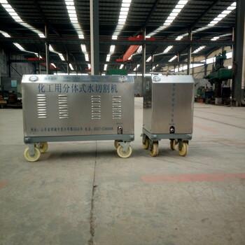 多功能礦用分體式高壓水射流裝置礦用水切割機