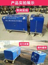 矿用水切割机水刀便携式超高压水射流切割机矿山救援化工油罐专用图片