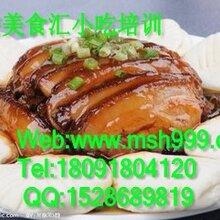 梅菜扣肉技术培训梅菜扣肉学习陕西小吃技术培训