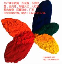 1151永固桔黄图片