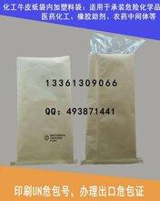生产二类、三类危险品包装袋,提供出口危包证图片