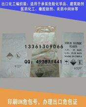 出口农药化工袋,危包塑料编织袋,农药塑料编织袋厂家图片