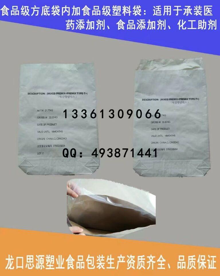 烟台食品级牛皮纸袋生产厂家—QS食品级牛皮纸袋内加塑料袋