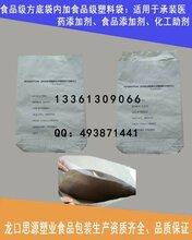 烟台食品级牛皮纸袋生产厂家—QS食品级牛皮纸袋内加塑料袋图片