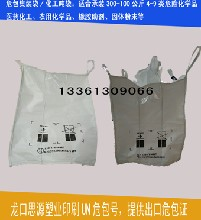 生产出口危险化工品集装袋,吨袋(可提供性能单),危包证吨袋