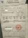 危包證集裝袋生產公司-提供UN噸袋危包性能單