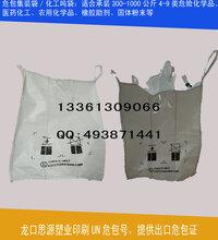 供应危险品集装袋、危险品吨袋,出口化工吨包袋提供出口危包证