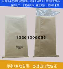 出口危包证牛皮纸袋生产商-提供出口商检性能单证图片