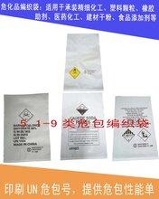 濰坊危險品編織袋生產廠家定做化工編織袋—提供出口危包證圖片