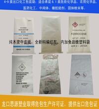 可开危包证、性能单,危险化学品包装、危包牛皮纸袋、包编织袋图片