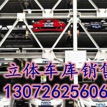 四川攀枝花立体车库价格很多客户都关心的问题
