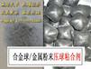 球团粘结剂磷矿粉粘合剂硬度高加量少冶金球团粘结剂