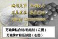 铁矿粉粘合剂万鼎材料铁粉球团粘结剂成球率高,成本低