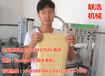 湘西联浩豆腐皮加工机器报价,好用的豆腐皮机品牌