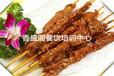 锦州烧烤培训,学习烧烤技术就到香盛阁
