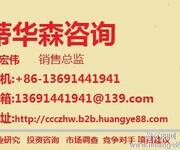 2016-2020年中国室内照明行业市场深度调研分析及投资前景战略研究报告图片