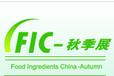2017年廣州國際食品添加劑展覽會(FIC)