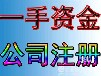 北京企业增资垫资的操作流程