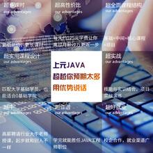 江阴JAVA培训软件工程师