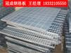 河北钢格栅厂家直销不锈钢钢格板性能及用途
