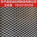 轻小型钢板网价格/小钢板网批发厂家/冠成