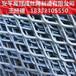 镀锌菱形钢板网厂家/热镀锌钢板网制造商/冠成
