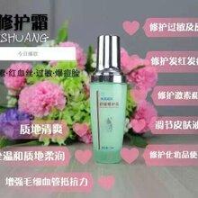 广州花都护肤品舒缓修护霜批发招代理七老护肤品