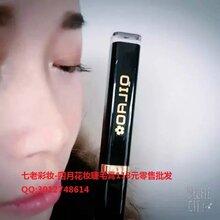 广州七老四月花妆眼线液零售批发七老护肤品