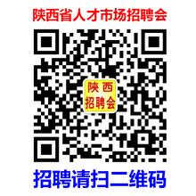2018年11月24-25日陜西省冬季大型人才招聘會暨應往屆高校畢業生就業洽談會