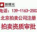 注册北京拍卖公司都需要那么条件拍卖师调转流程图片