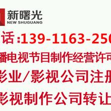注册北京影视投资文化传媒公司注册条件