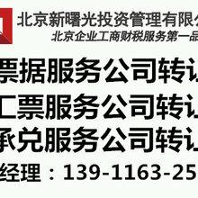 北京转让金融服务外包公司流程